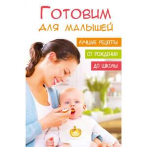 фото-Готовим для малышей Лучшие рецепты от рождения до школы