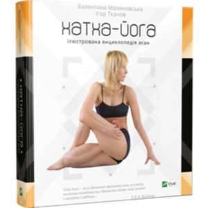 фото- Хатха-йога Ілюстрована енциклопедія асан