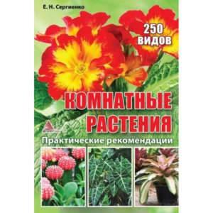 фото- Комнатные растения 250 видов Практические рекомендации