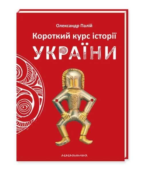 фото-Короткий-курс-історії-України