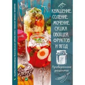 фото- Квашение соление мочение сушка овощей фруктов и ягод Проверенные рецепты