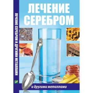 фото- Лечение серебром и другими металлами