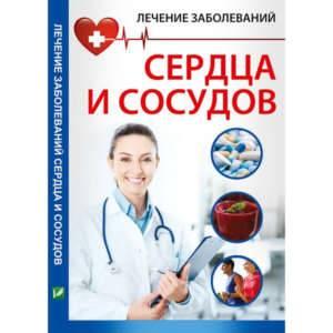 фото- Лечение заболеваний сердца и сосудов