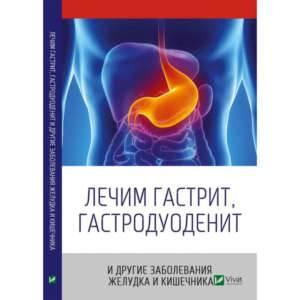 фото- Лечим гастрит гастродуоденит и другие заболевания желудка и кишечника
