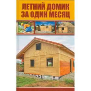 фото- Летний домик за один месяц