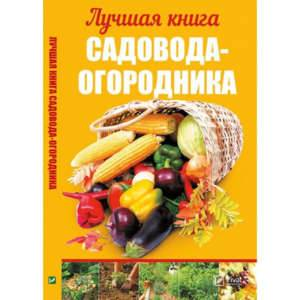 фото- Лучшая книга садовода-огородника