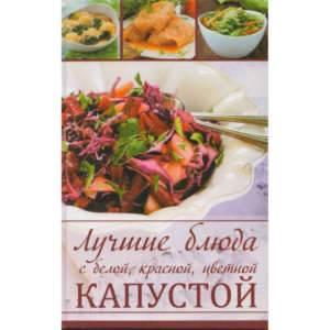 фото- Лучшие блюда с белой красной цветной капустой