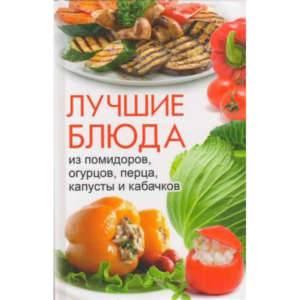 фото- Лучшие блюда из помидоров огурцов перца капусты и кабачков