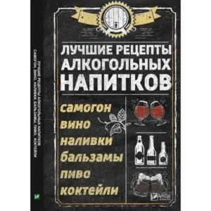 фото- Лучшие рецепты алкогольных напитков Самогон вино наливки бальзамы пиво коктейли