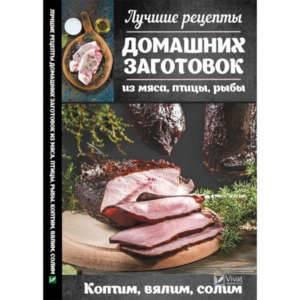 фото- Лучшие рецепты домашних заготовок из мяса птицы рыбы Коптим вялим солим