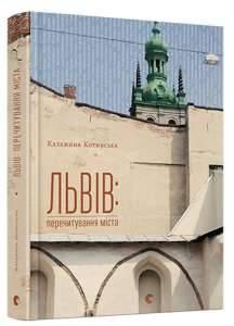 фото-Львів перечитування міста
