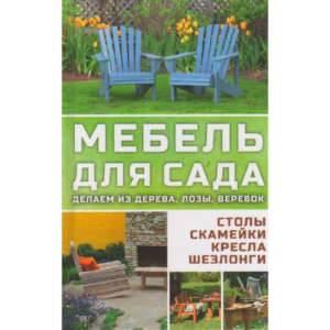 фото- Мебель для сада