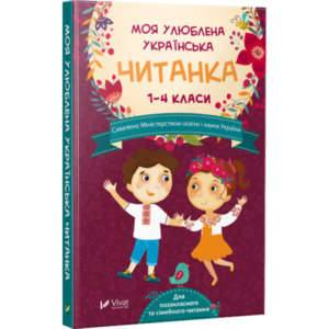 фото- Моя улюблена українська читанка Для позакласного та сімейного читання 1-4 кл-2