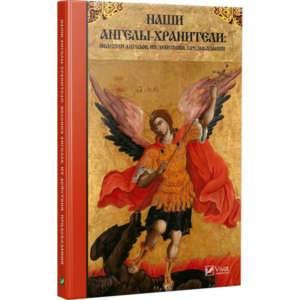 фото- Наши Ангелы-хранители явления Ангелов их действия предсказания