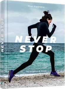 фото-Never Stop