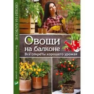 фото- Овощи на балконе Все секреты хорошего урожая