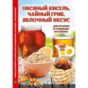 фото- Овсяный кисель чайный гриб яблочный уксус для лечения и очищения организма