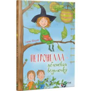 фото- Петронелла- яблоневая ведьмочка