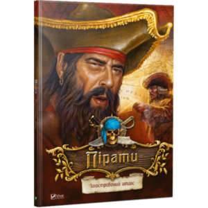 фото- Пірати Ілюстрований атлас