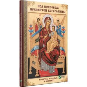 фото- Под покровом Пресвятой Богородицы Молитвы о родных и близки