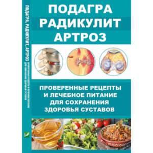 фото- Подагра Радикулит Артроз Проверенные рецепты и лечебное питание для сохранения здоровья суставов