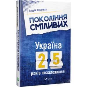 фото- Покоління сміливих Україна 25 років незалежності
