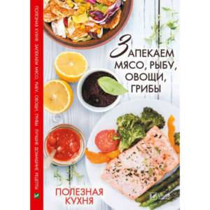 фото- Полезная кухня запекаем мясо рыбу овощи грибы Лучшие домашние рецепты