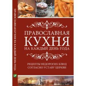 фото- Православная кухня на каждый день года Рецепты недорогих блюд согласно Уставу Церкви