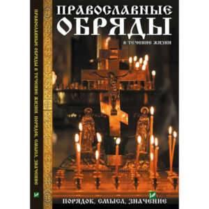 фото- Православные обряды в течение жизни Порядок смысл значение