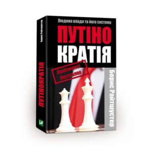 фото- Путінократія Людина влади та її система
