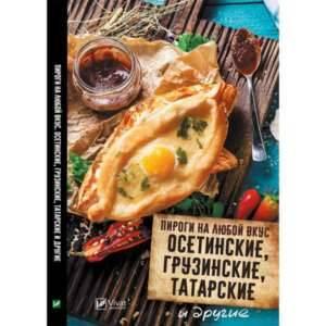 фото- Пироги на любой вкус Осетинские грузинские татарские и другие