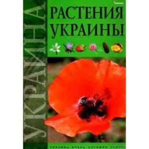 фото- Растения Украины