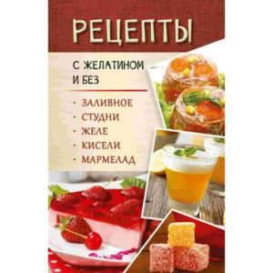 фото- Рецепты с желатином и без Заливное студни желе кисели мармелад