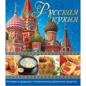 фото- Русская кухня