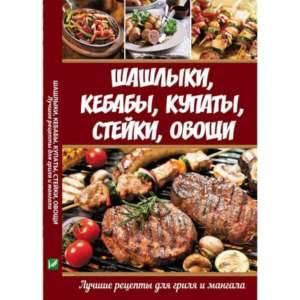 фото- Шашлыки кебабы купаты стейки овощи Лучшие рецепты для гриля и мангала