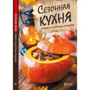 фото- Сезонная кухня Готовим из доступных продуктов