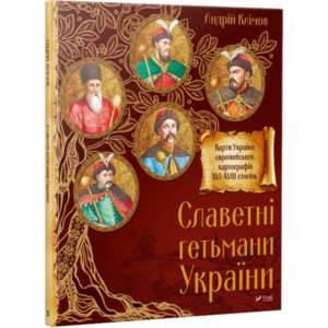 фото- Славетні Гетьмани України