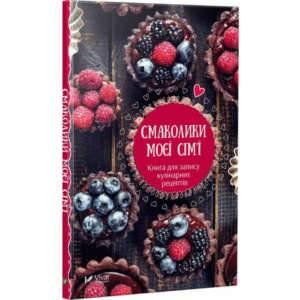 фото- Смаколики моєї сім'ї Книга для запису кулінарних рецептів