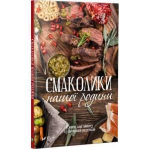 фото- Смаколики нашої родини Книга для запису кулінарних рецептів