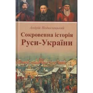 фото- Сокровенна історія Руси-України