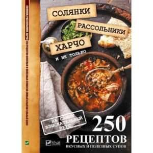 фото- Солянки рассольники харчо и не только 250 рецептов вкусных и полезных супов на самый взыскательный