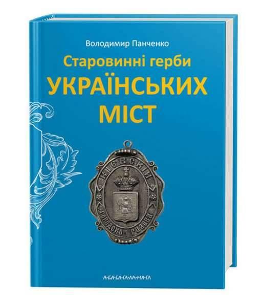 фото-Старовинні-герби-українських-міст