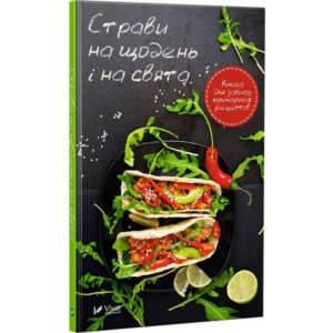 фото- Страви на щодень і на свята Книга для запису кулінарних рецептів