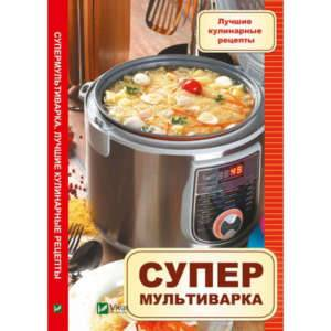 фото- Супермультиварка Лучшие кулинарные рецепты