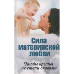 фото- Сила материнской любви Чтобы крылья не стали оковами