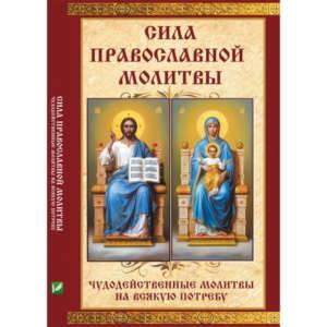фото- Сила православной молитвы Чудодейственные молитвы на всякую потребу