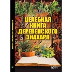 фото- Целебная книга деревенского знахаря