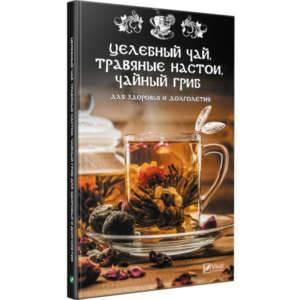 фото- Целебный чай травяные настои чайный гриб для здоровья и долголетия