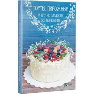 фото- Торты пирожные и другие сладости без выпекания