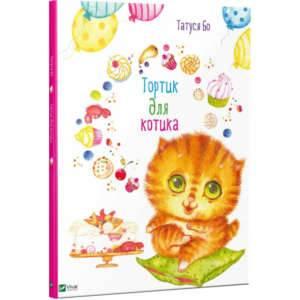 фото-тортик для котика